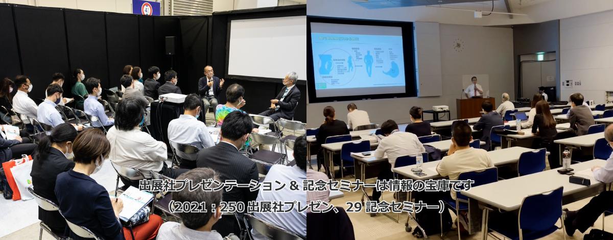 食品開発展 出展社プレゼンテーション・記念セミナーは情報の宝庫