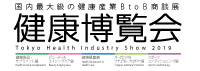 Tokyo Health Industry Show