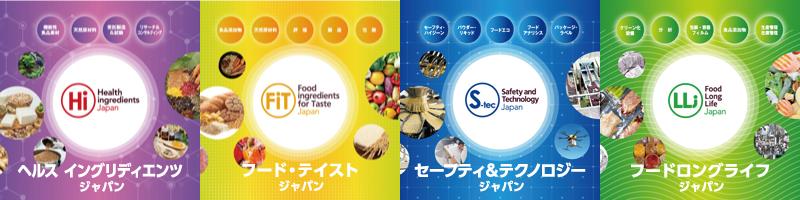 食品開発展2020 - 食品の機能性・美味しさ・安全性情報を一堂に! 第31回  2020年11月16日・17日・18日 東京ビッグサイト 西1・2ホール&アトリウム