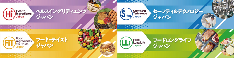 食品開発展2021 - 食品の機能性・美味しさ・安全性情報を一堂に! 第32回  2021年10月6日・7日・8日 東京ビッグサイト 西1・2ホール&アトリウム