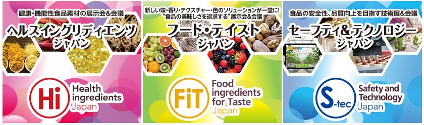 食品開発展2019 - 食食品の機能性・美味しさ・安全性情報を一堂に! 第30回  2019年10月2日・3日・4日 東京ビッグサイト 西1・2ホール&アトリウム