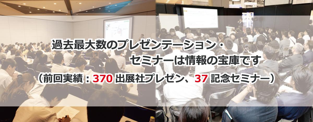 過去最大数のプレゼンテーション・セミナーは情報の宝庫