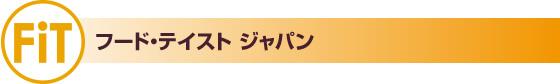 フード・テイストジャパン