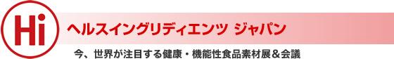 ヘルスイングリディエンツジャパン 今、世界が注目する健康・機能性食品素材店&会議