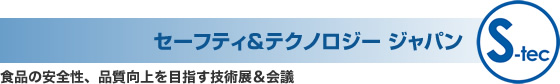 セーフティ&テクノロジー ジャパン 食品の安全性、品質向上を目指す技術展&会議